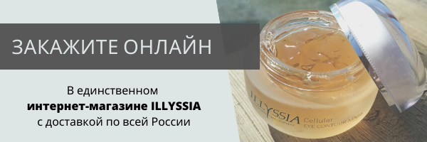 Купить косметику ILLYSSIA в интернет-магазине