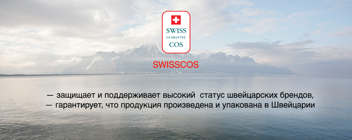 бренды swiss cos швейцария